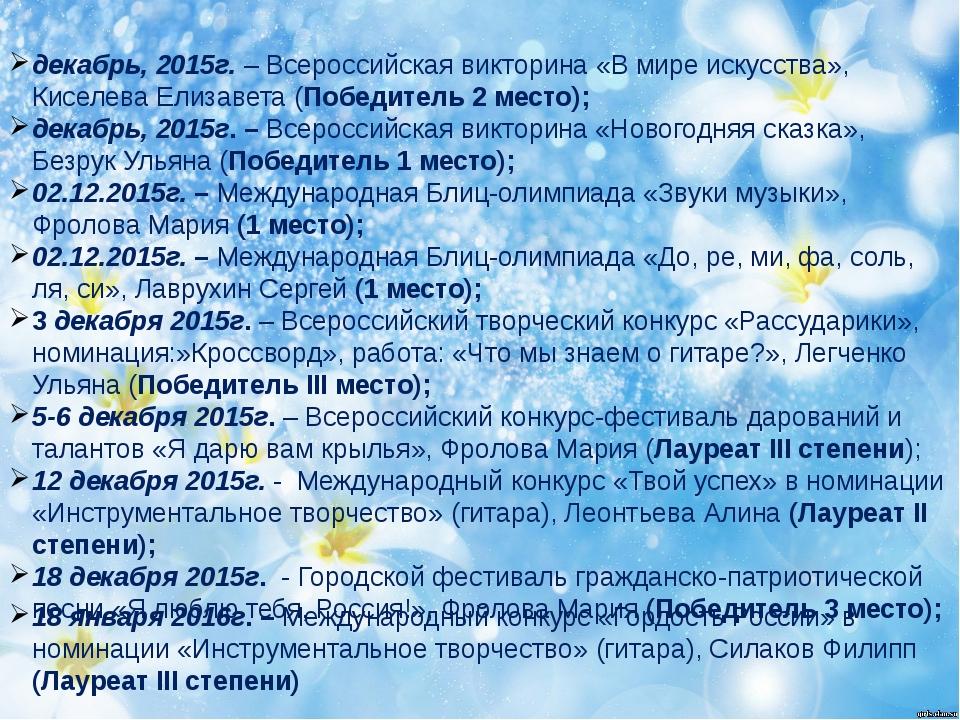 декабрь, 2015г. – Всероссийская викторина «В мире искусства», Киселева Елиза...