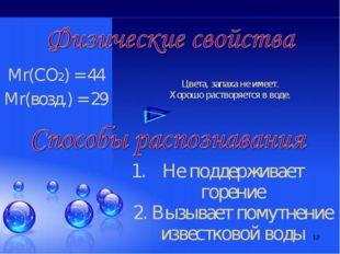 * Мr(СО2) = 44 Цвета, запаха не имеет. Хорошо растворяется в воде. Не поддерж