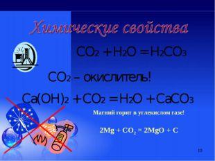 * СО2 + H2О = H2СО3 СО2 – окислитель! Са(ОН)2 + СО2 = H2О + СаСО3 Магний гори