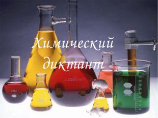 * Химический диктант