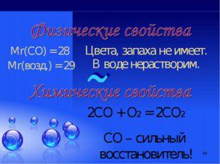 * Мr(СО) = 28 2СО + О2 = 2СО2 Цвета, запаха не имеет. В воде нерастворим. СО