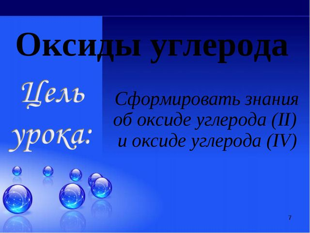 * Оксиды углерода Сформировать знания об оксиде углерода (II) и оксиде углеро...
