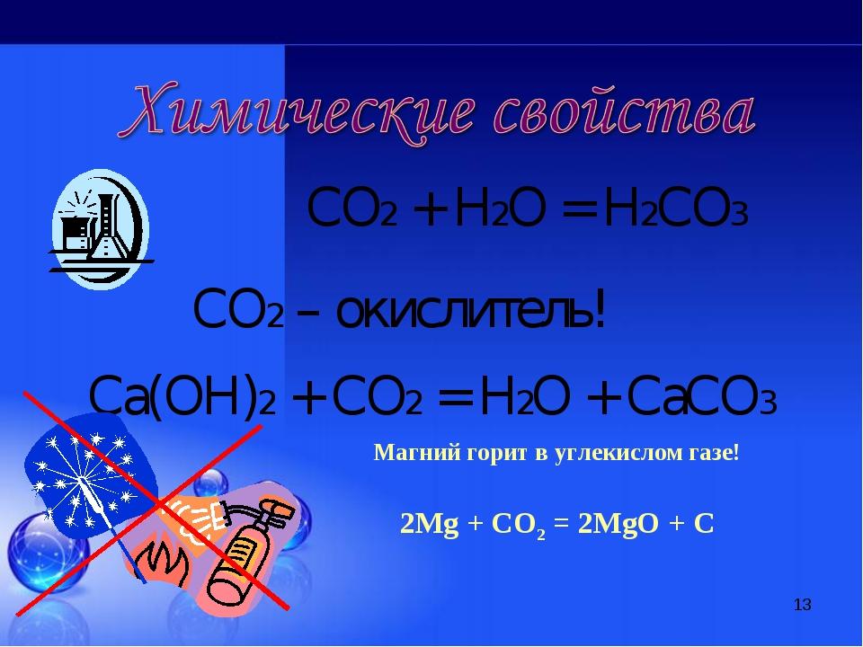 * СО2 + H2О = H2СО3 СО2 – окислитель! Са(ОН)2 + СО2 = H2О + СаСО3 Магний гори...