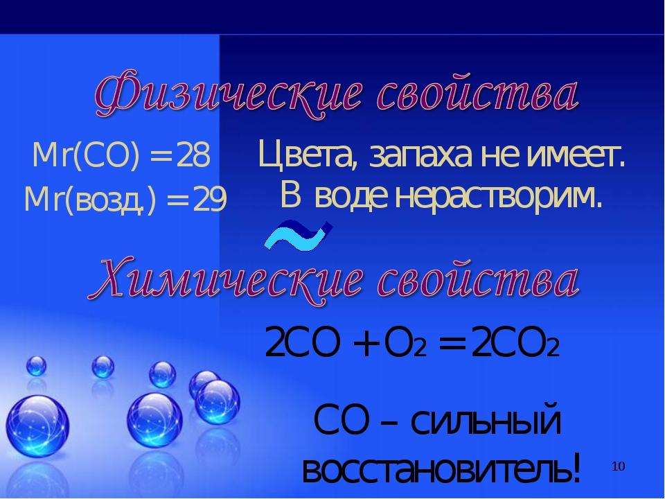 * Мr(СО) = 28 2СО + О2 = 2СО2 Цвета, запаха не имеет. В воде нерастворим. СО...