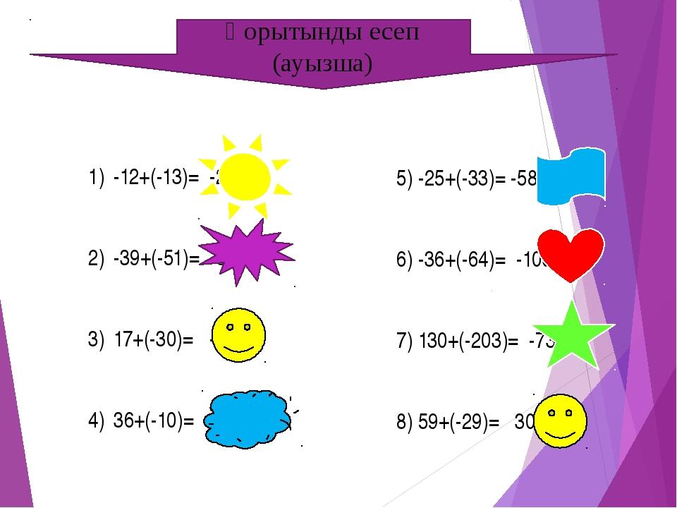 Қорытынды есеп (ауызша) -12+(-13)= -25 -39+(-51)= -90 17+(-30)= -13 36+(-10)=...