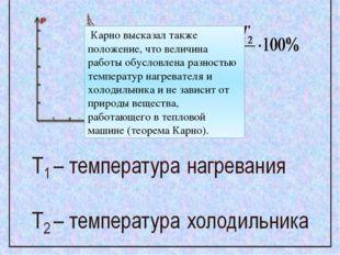 Карно высказал также положение, что величина работы обусловлена разностью те