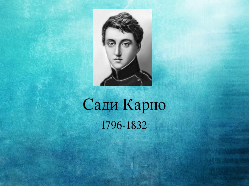 Сади Карно 1796-1832