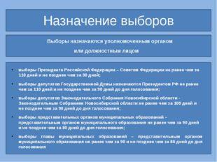 Назначение выборов Выборы назначаются уполномоченным органом или должностным