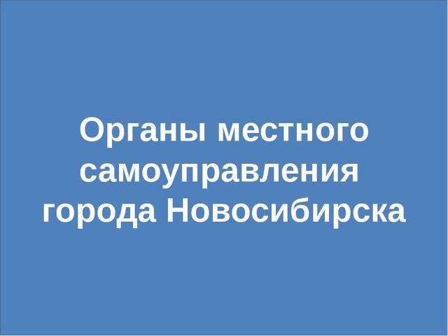 Органы местного самоуправления города Новосибирска