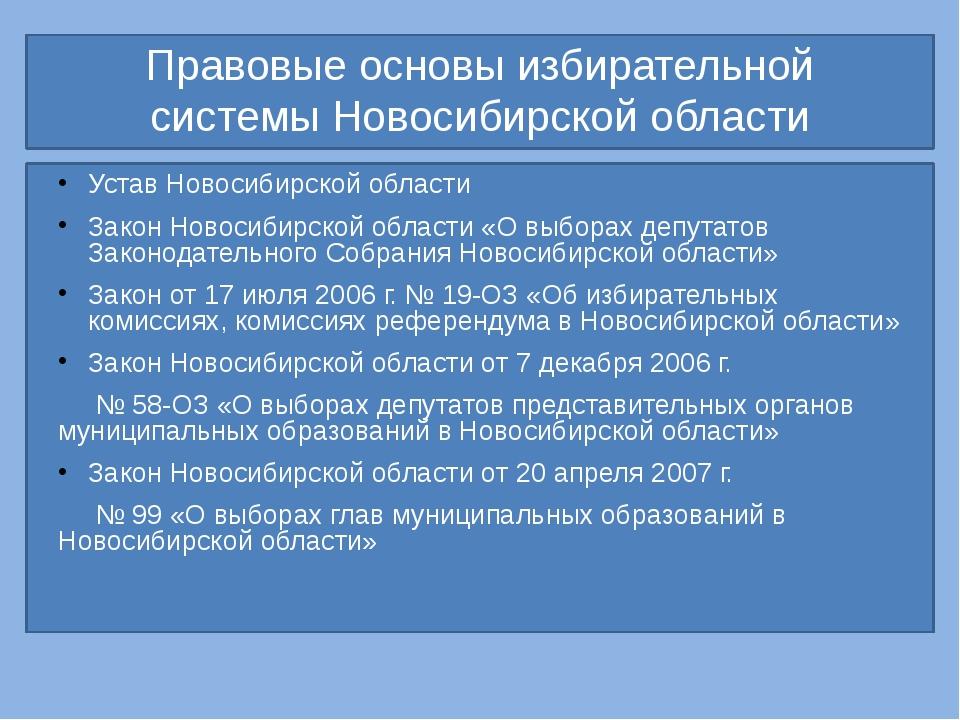 Правовые основы избирательной системы Новосибирской области Устав Новосибирс...