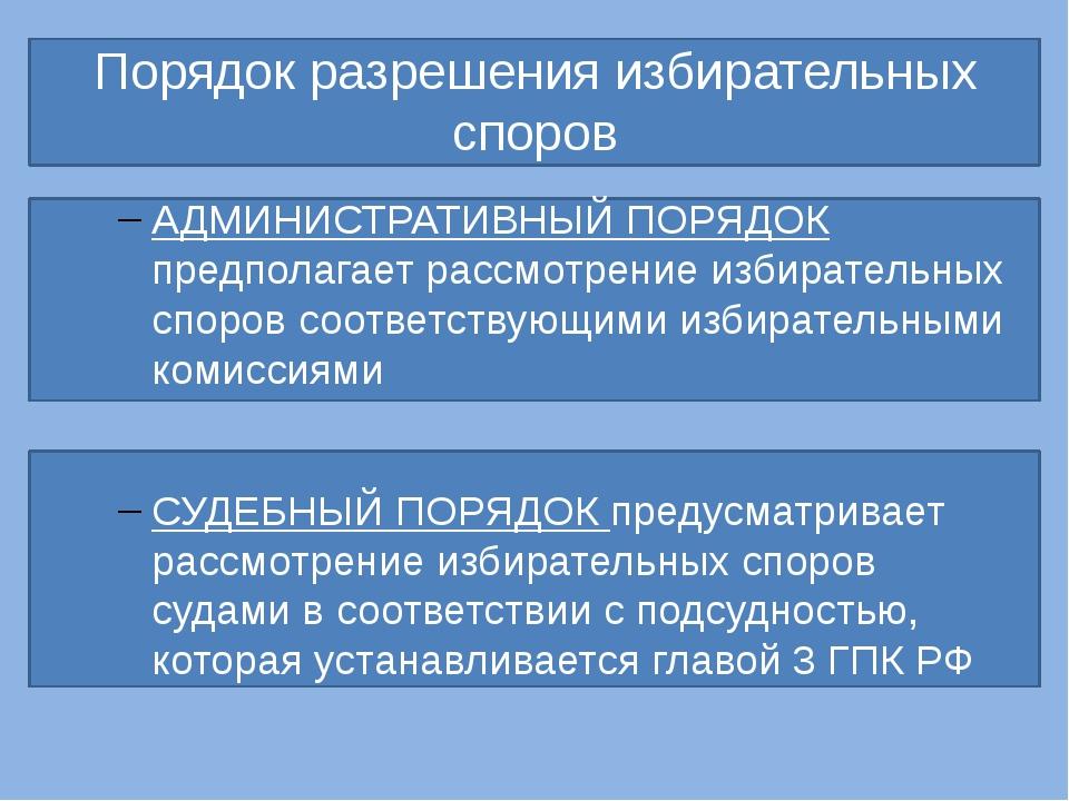 Порядок разрешения избирательных споров АДМИНИСТРАТИВНЫЙ ПОРЯДОК предполагае...