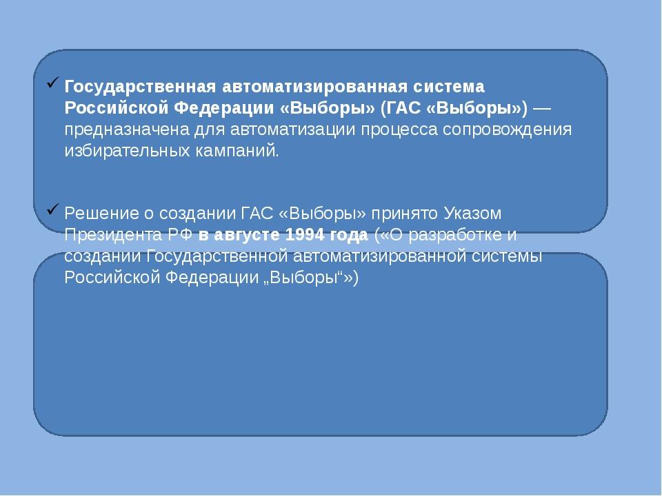 Государственная автоматизированная система Российской Федерации «Выборы» (ГА...