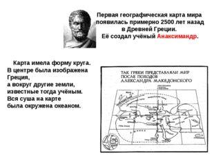 Первая географическая карта мира появилась примерно 2500 лет назад в Древней