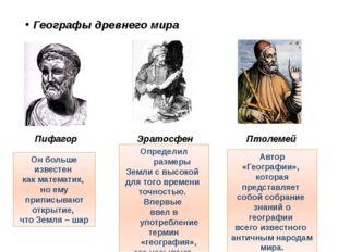 Географы древнего мира Пифагор Он больше известен как математик, но ему припи
