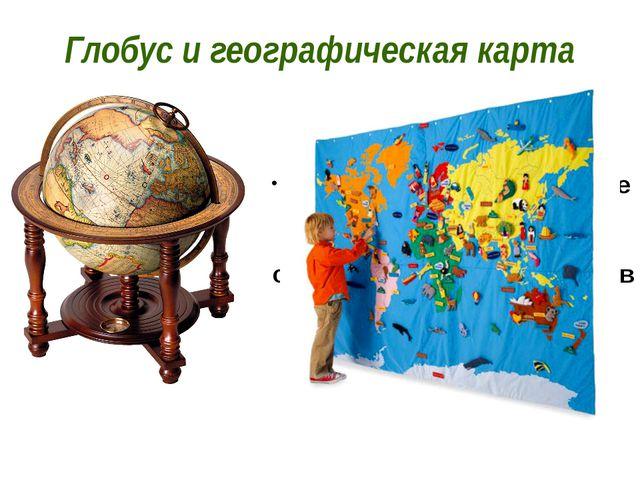 Модель Земли Уменьшенное изображение земной поверхности на плоскости с помощ...