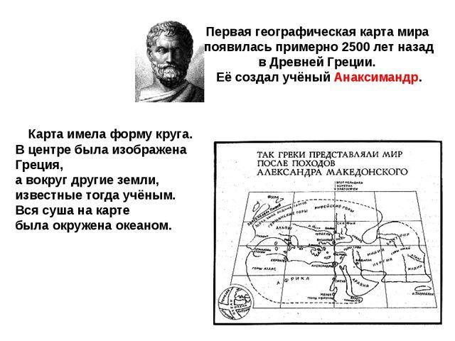 Первая географическая карта мира появилась примерно 2500 лет назад в Древней...
