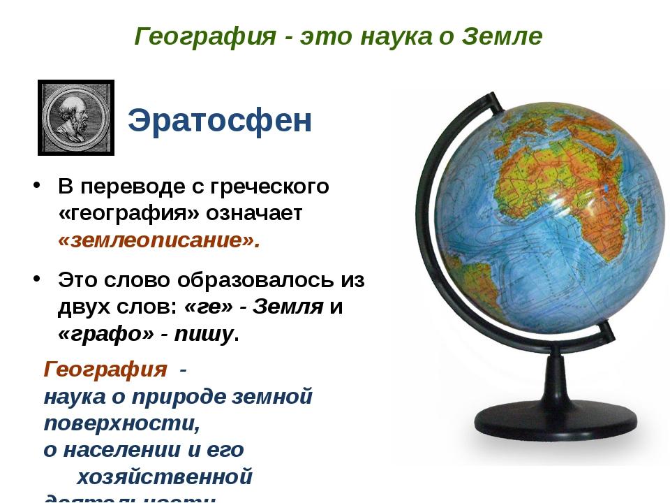 Греческие слова в русском языке Контент-платформа Pandiaru