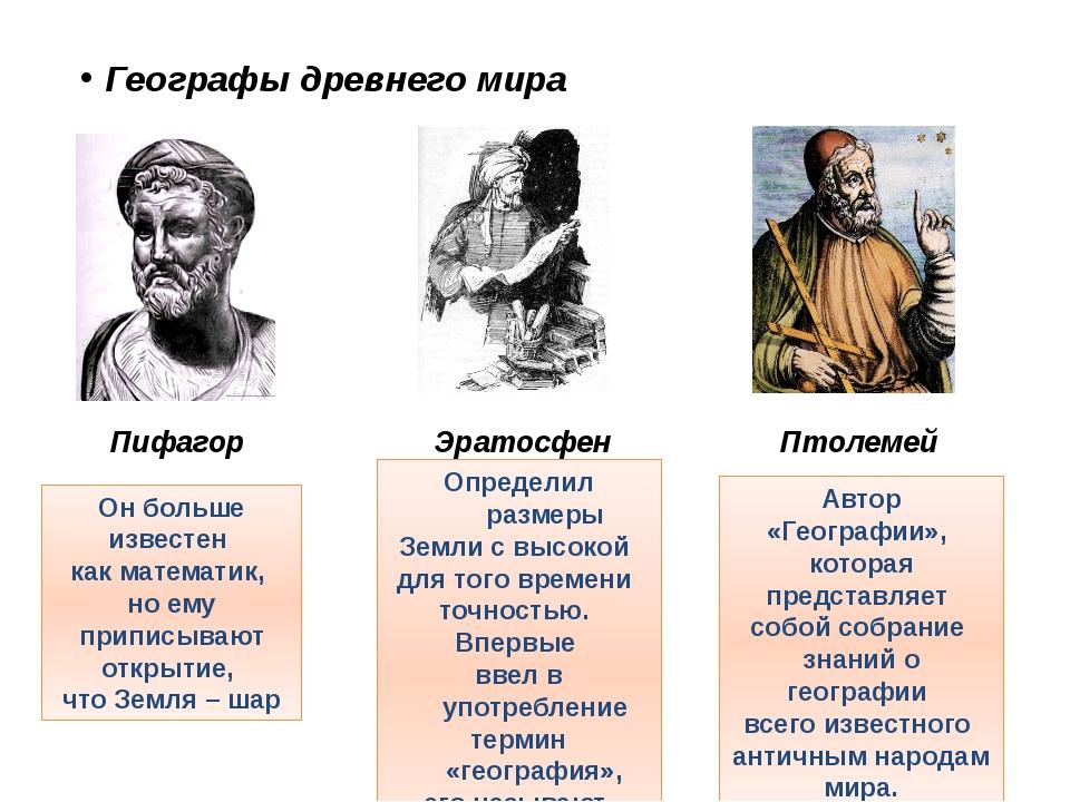 Географы древнего мира Пифагор Он больше известен как математик, но ему припи...