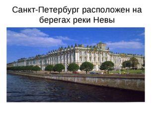 Санкт-Петербург расположен на берегах реки Невы