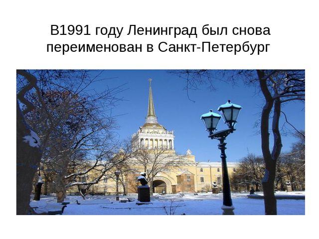 В1991 году Ленинград был снова переименован в Санкт-Петербург
