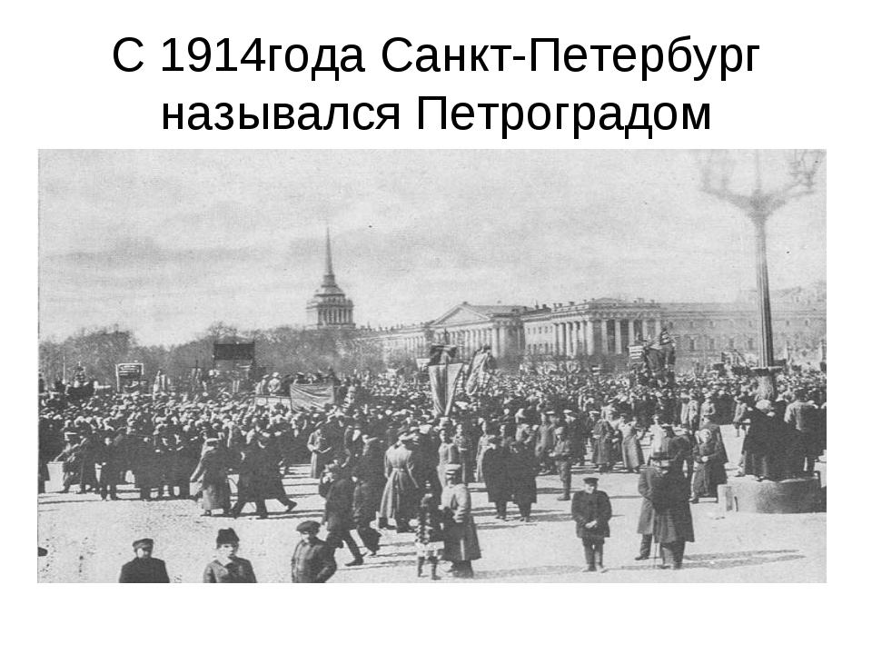 C 1914года Санкт-Петербург назывался Петроградом