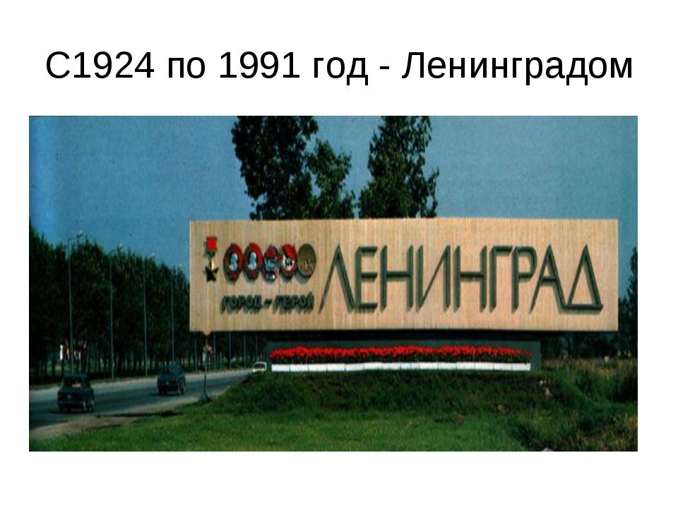 С1924 по 1991 год - Ленинградом