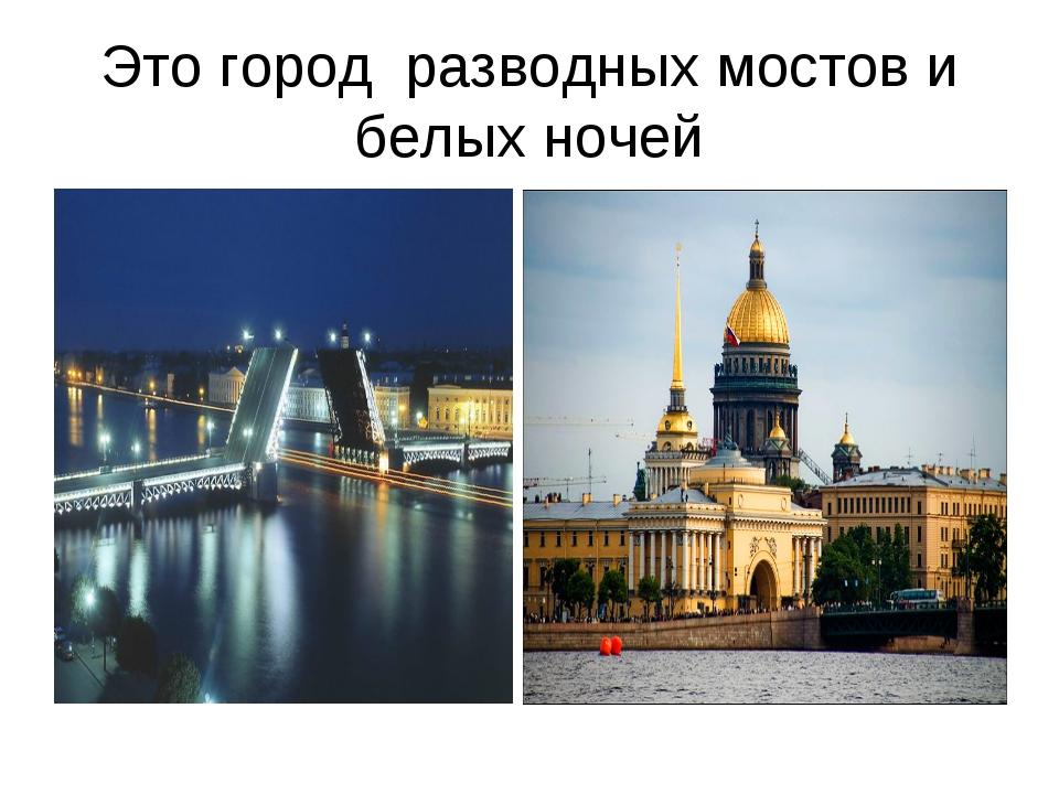 Это город разводных мостов и белых ночей