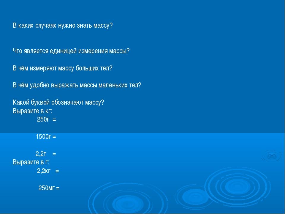 В каких случаях нужно знать массу? Что является единицей измерения массы? В...