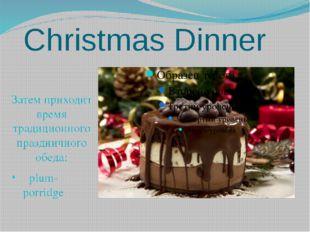Christmas Dinner Затем приходит время традиционного праздничного обеда: plum-