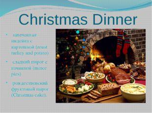 Christmas Dinner запеченная индейка с картошкой (roast turkey and potato) сла