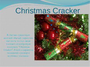 Christmas Cracker В Англии существует весёлый обычай: перед тем как сесть за