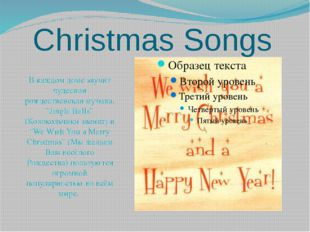 """Christmas Songs В каждом доме звучит чудесная рождественская музыка. """"Jingle"""