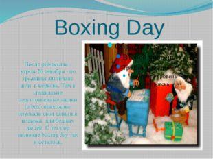 Boxing Day После рождествa - утром 26 декабря - по традиции англичане шли в ц