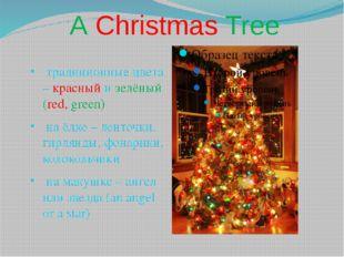 A Christmas Tree традиционные цвета – красный и зелёный (red, green) на ёлке