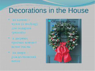 Decorations in the House на камине – чулок (a stocking) для подарков (present