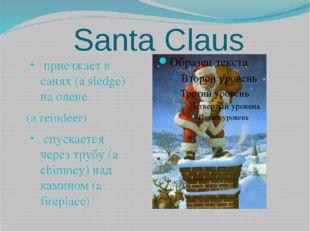 Santa Claus приезжает в санях (a sledge) на олене (a reindeer) спускается чер