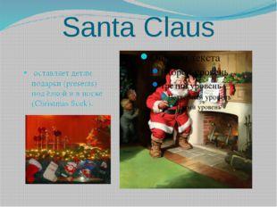 Santa Claus оставляет детям подарки (presents) под ёлкой и в носке (Christmas