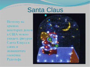 Santa Claus Поэтому на крышах некоторых домов в США можно увидеть фигурки Сан