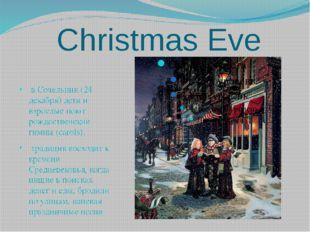 Christmas Eve в Сочельник (24 декабря) дети и взрослые поют рождественские ги