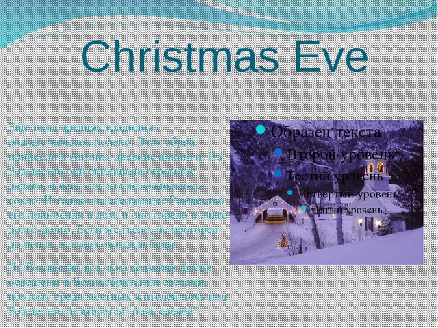 Christmas Eve Ещё одна древняя традиция - рождественское полено. Этот обряд п...