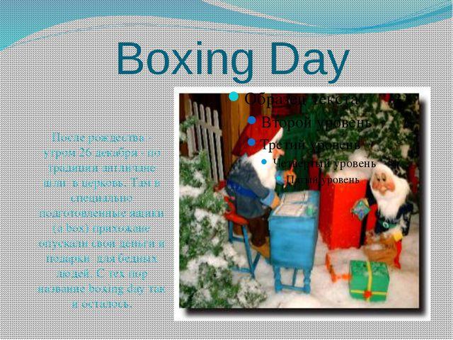 Boxing Day После рождествa - утром 26 декабря - по традиции англичане шли в ц...