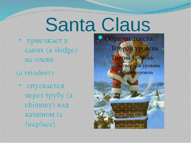 Santa Claus приезжает в санях (a sledge) на олене (a reindeer) спускается чер...