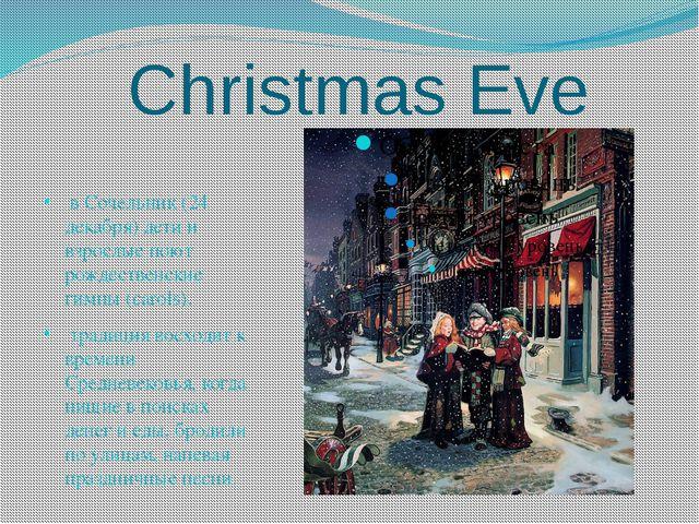 Christmas Eve в Сочельник (24 декабря) дети и взрослые поют рождественские ги...