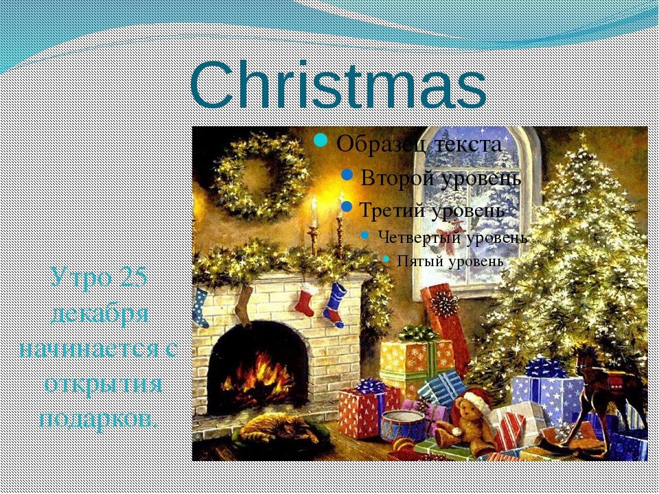 Christmas Утро 25 декабря начинается с открытия подарков.