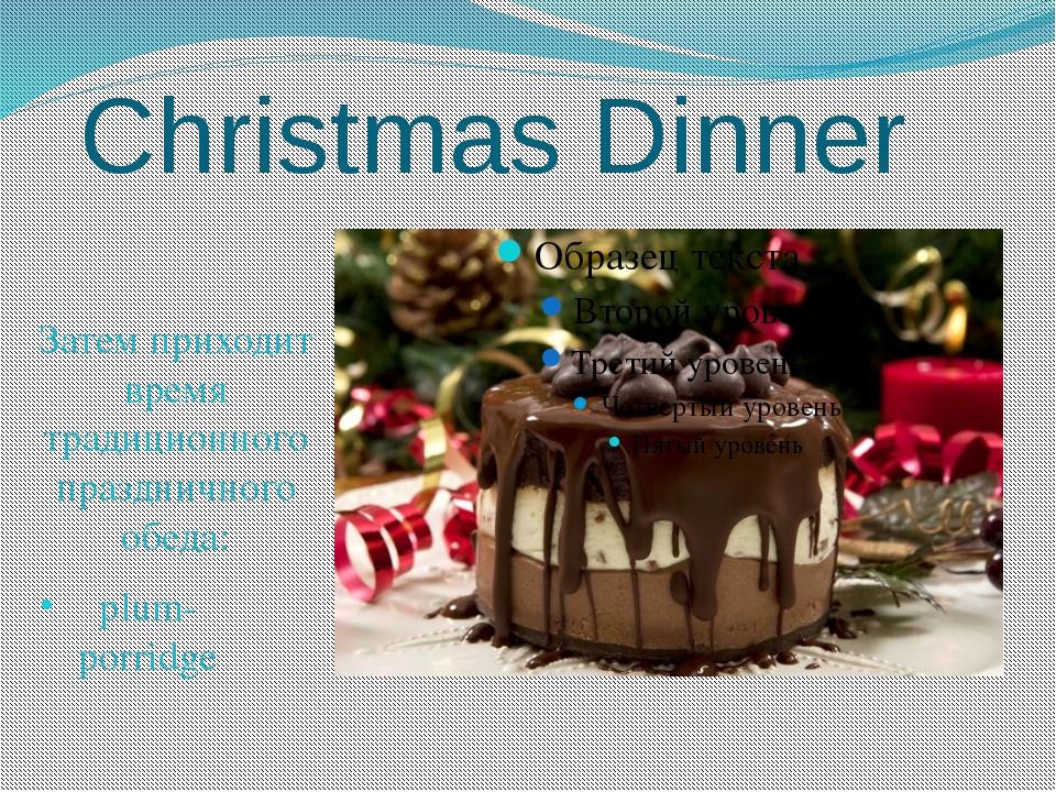Christmas Dinner Затем приходит время традиционного праздничного обеда: plum-...
