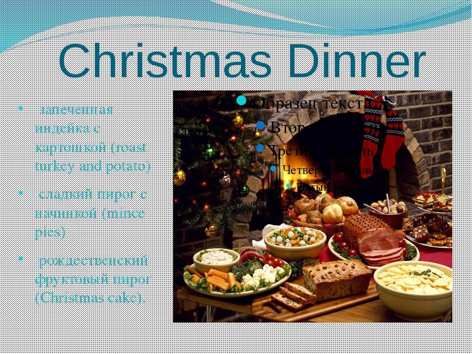 Christmas Dinner запеченная индейка с картошкой (roast turkey and potato) сла...