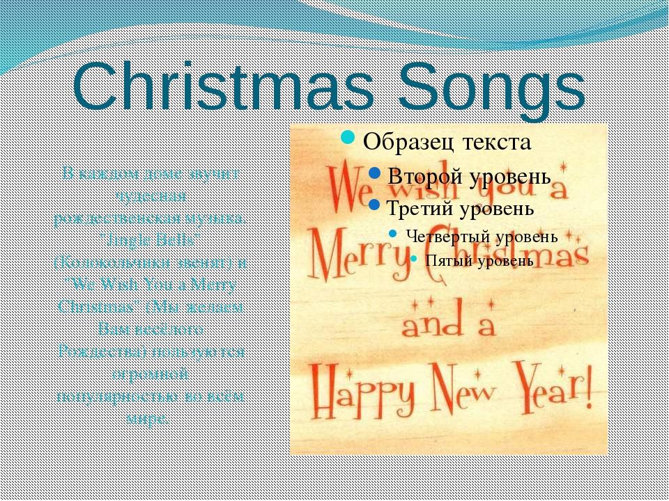"""Christmas Songs В каждом доме звучит чудесная рождественская музыка. """"Jingle..."""