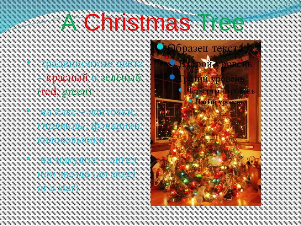 A Christmas Tree традиционные цвета – красный и зелёный (red, green) на ёлке...