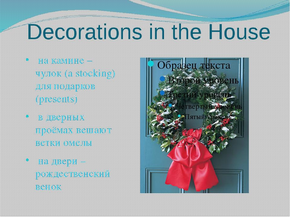 Decorations in the House на камине – чулок (a stocking) для подарков (present...