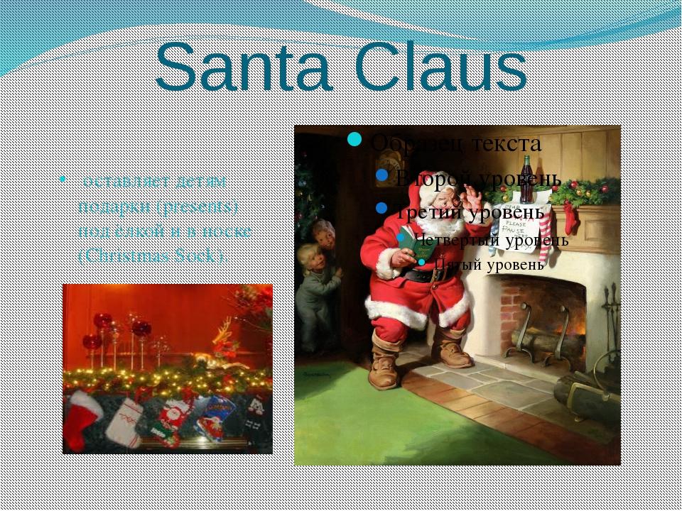 Santa Claus оставляет детям подарки (presents) под ёлкой и в носке (Christmas...